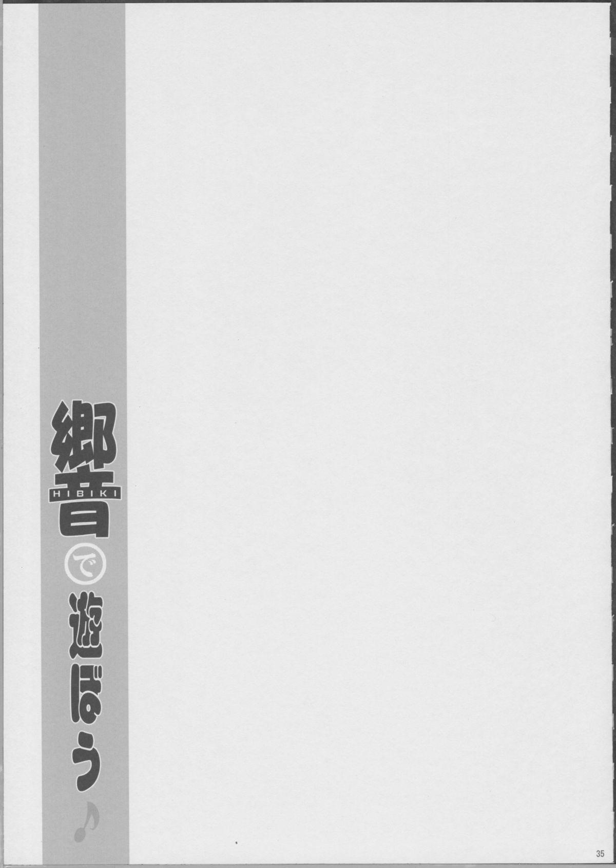 Hibiki de asobou ♪ 33