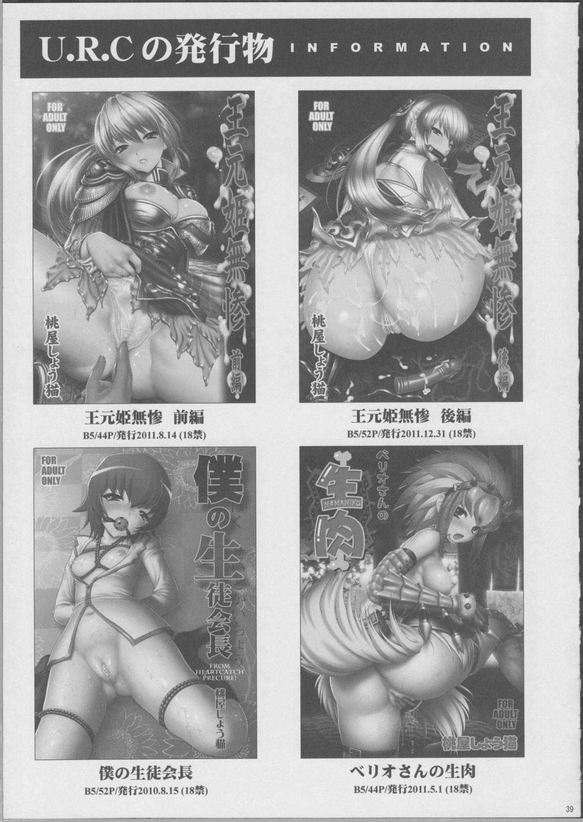 Hibiki de asobou ♪ 37