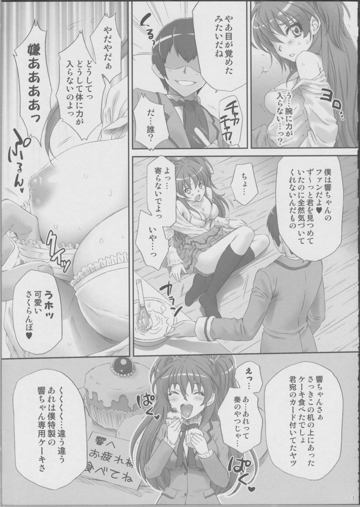 Hibiki de asobou ♪ 5