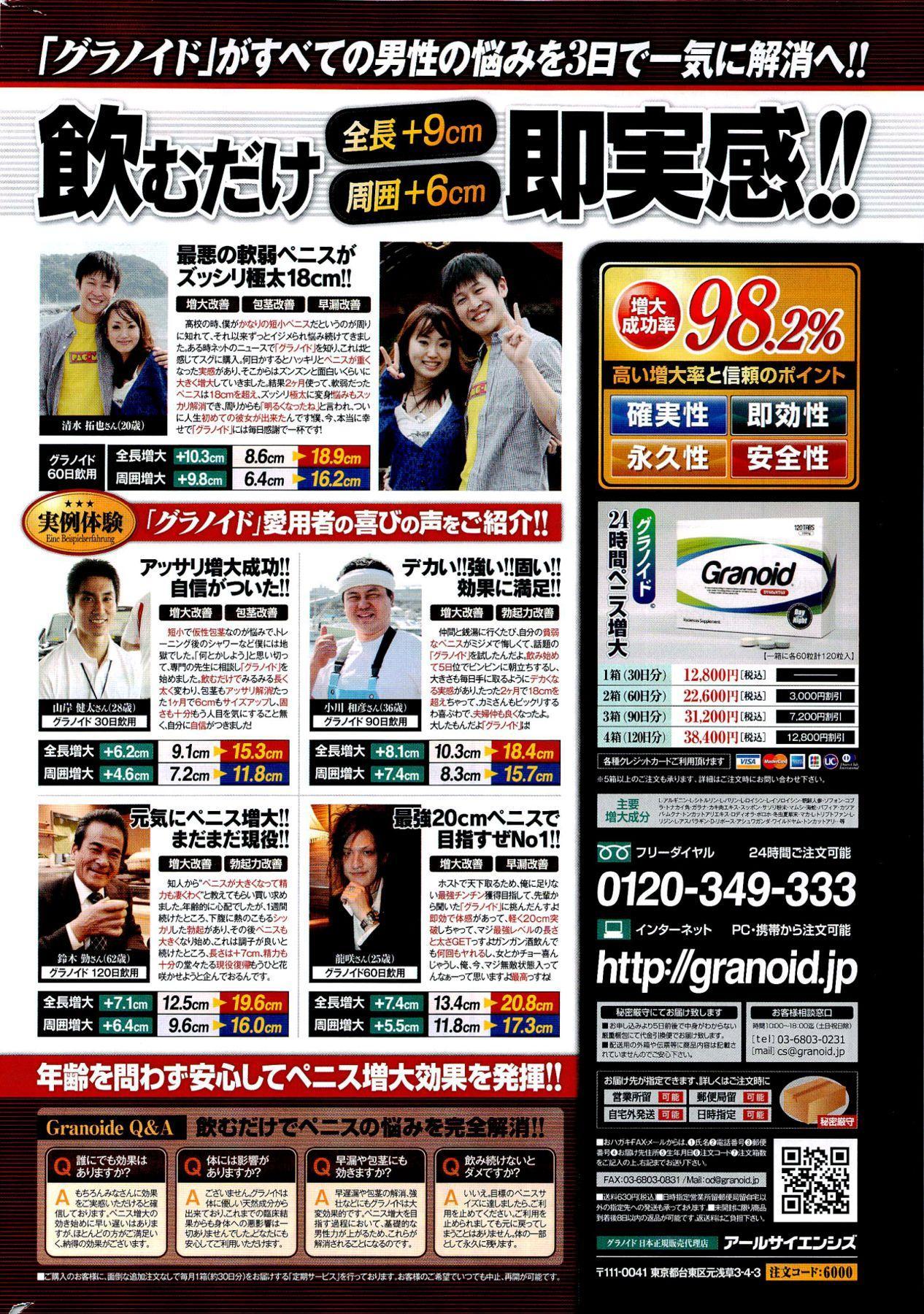COMIC Potpourri Club 2012-04 333