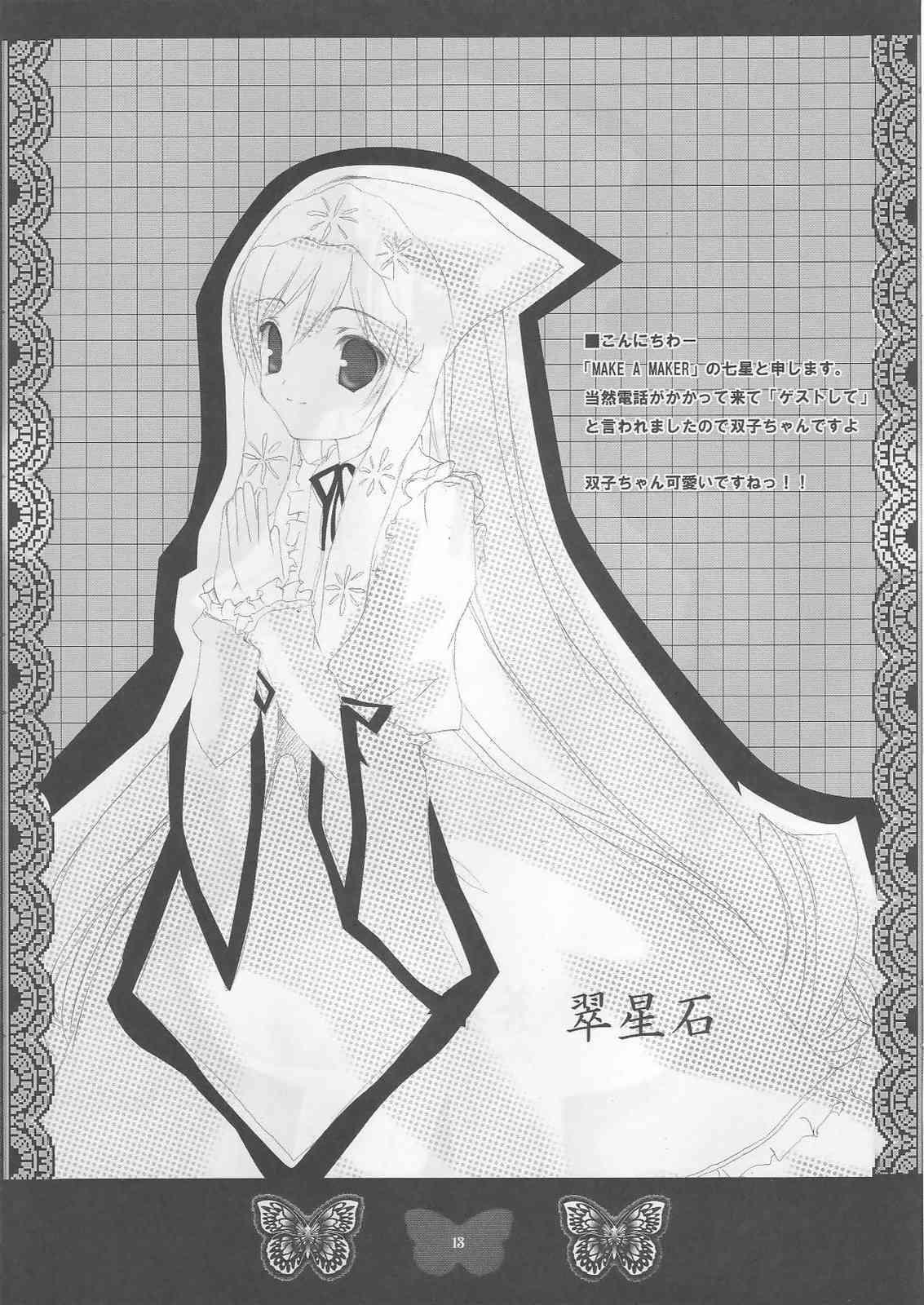 Shoujo Ningyou 11