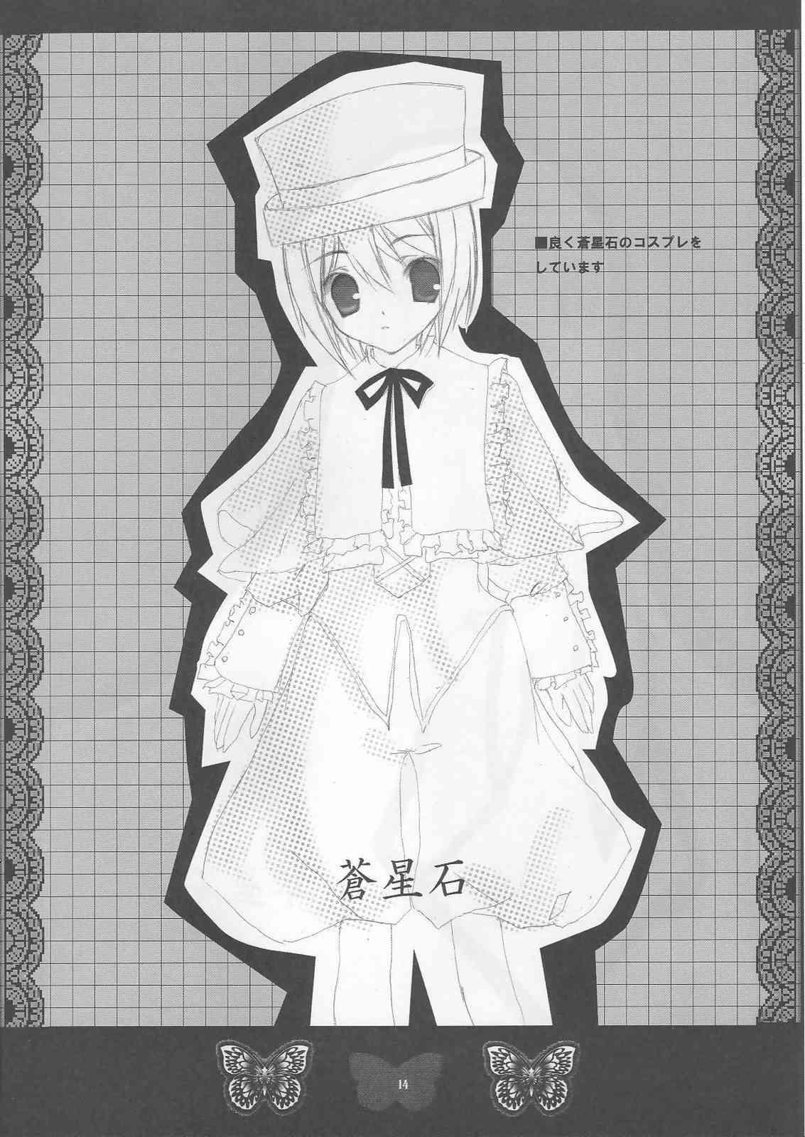 Shoujo Ningyou 12