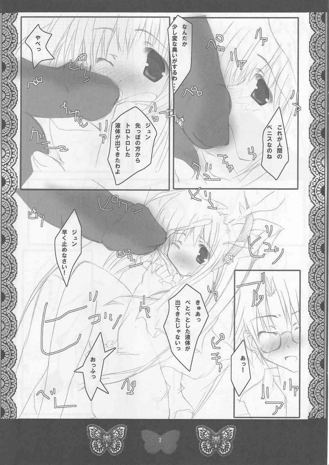 Shoujo Ningyou 5