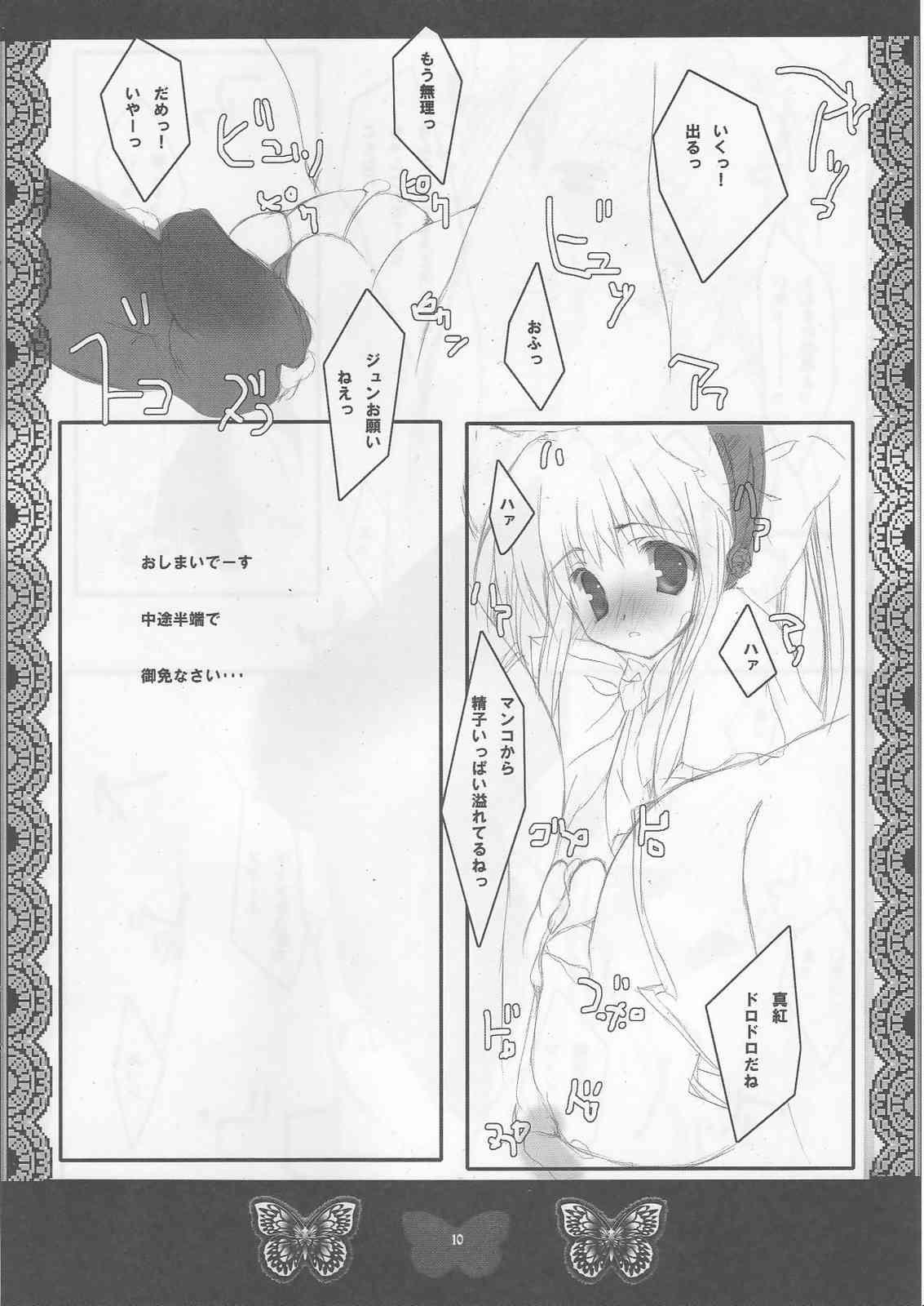 Shoujo Ningyou 8
