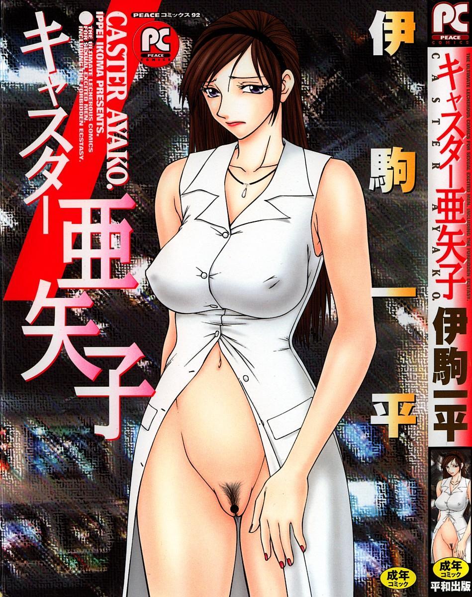 Caster Ayako 0