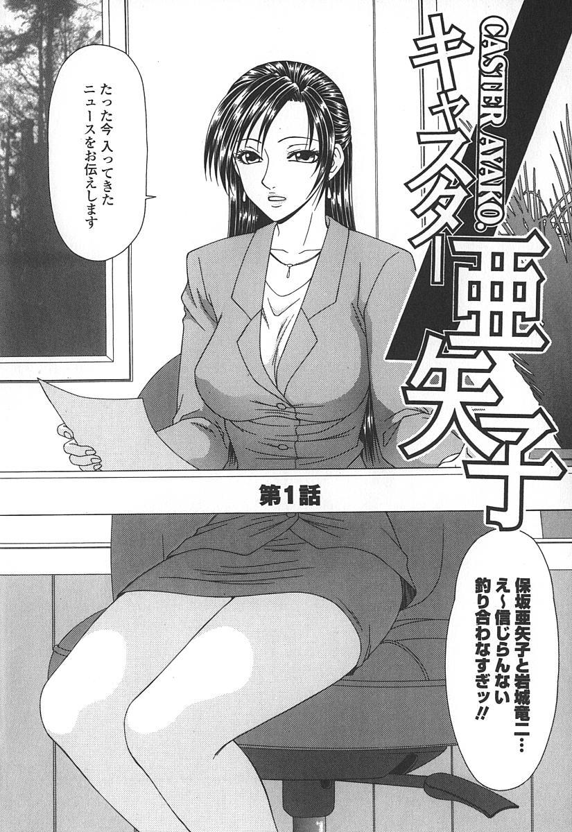 Caster Ayako 10