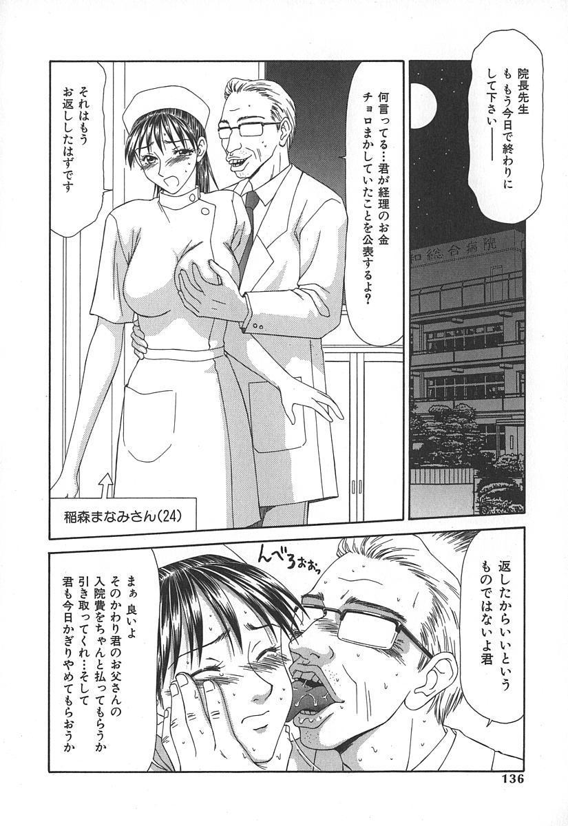 Caster Ayako 138