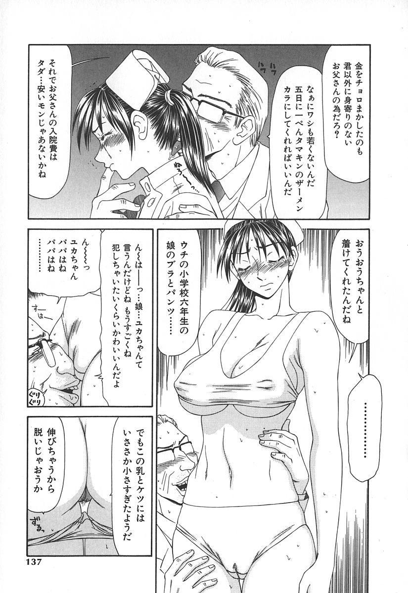 Caster Ayako 139