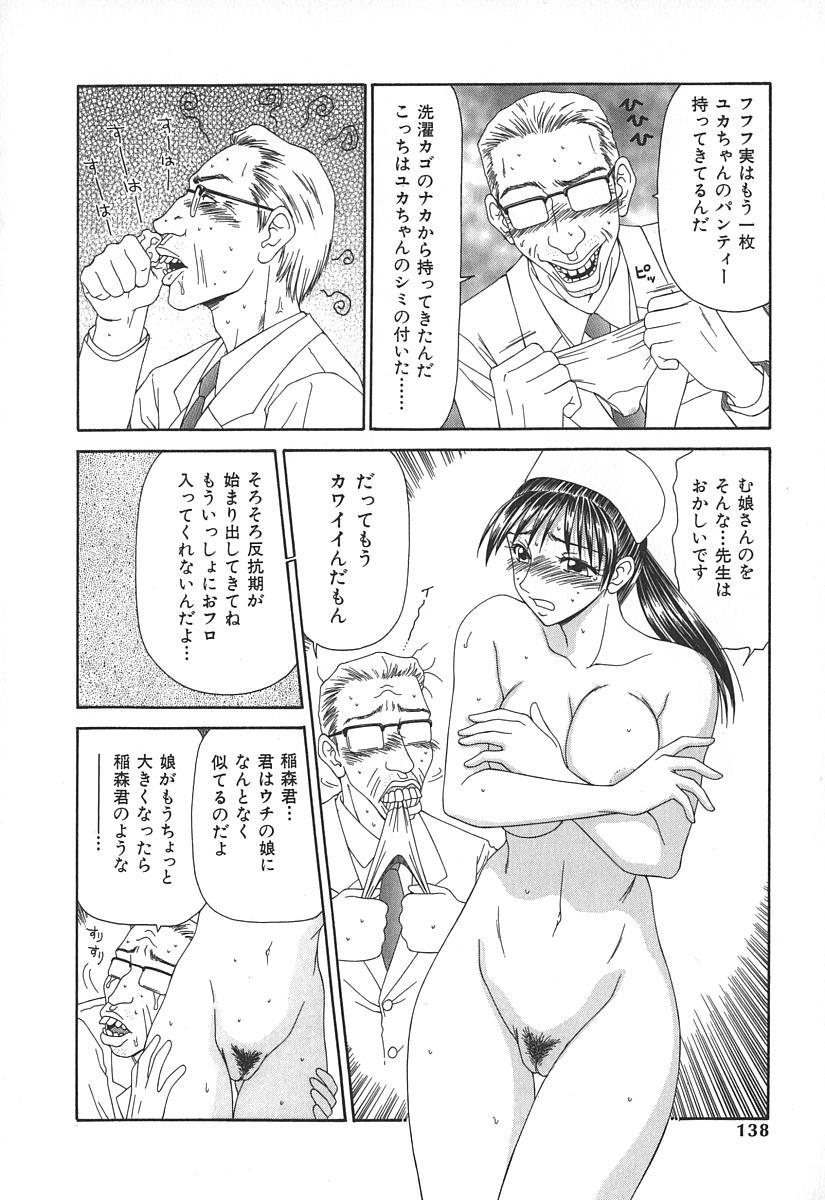 Caster Ayako 140