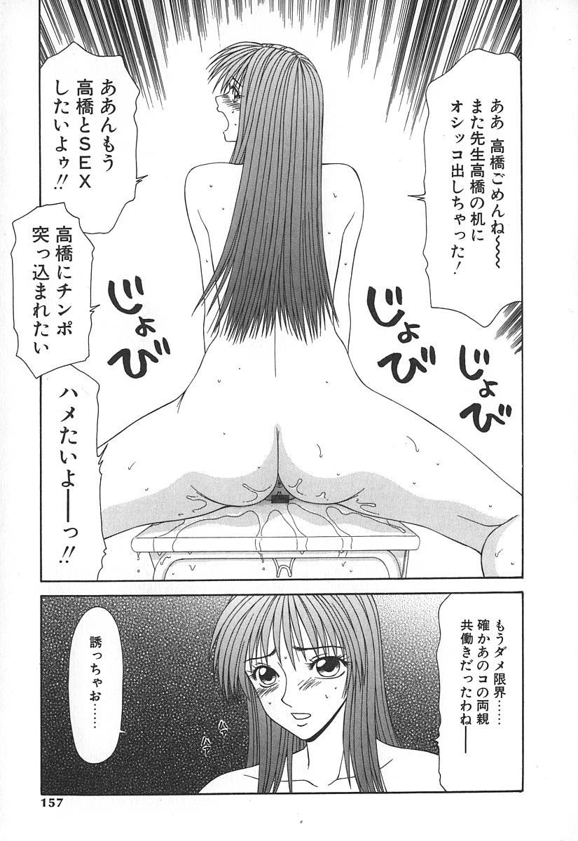 Caster Ayako 159