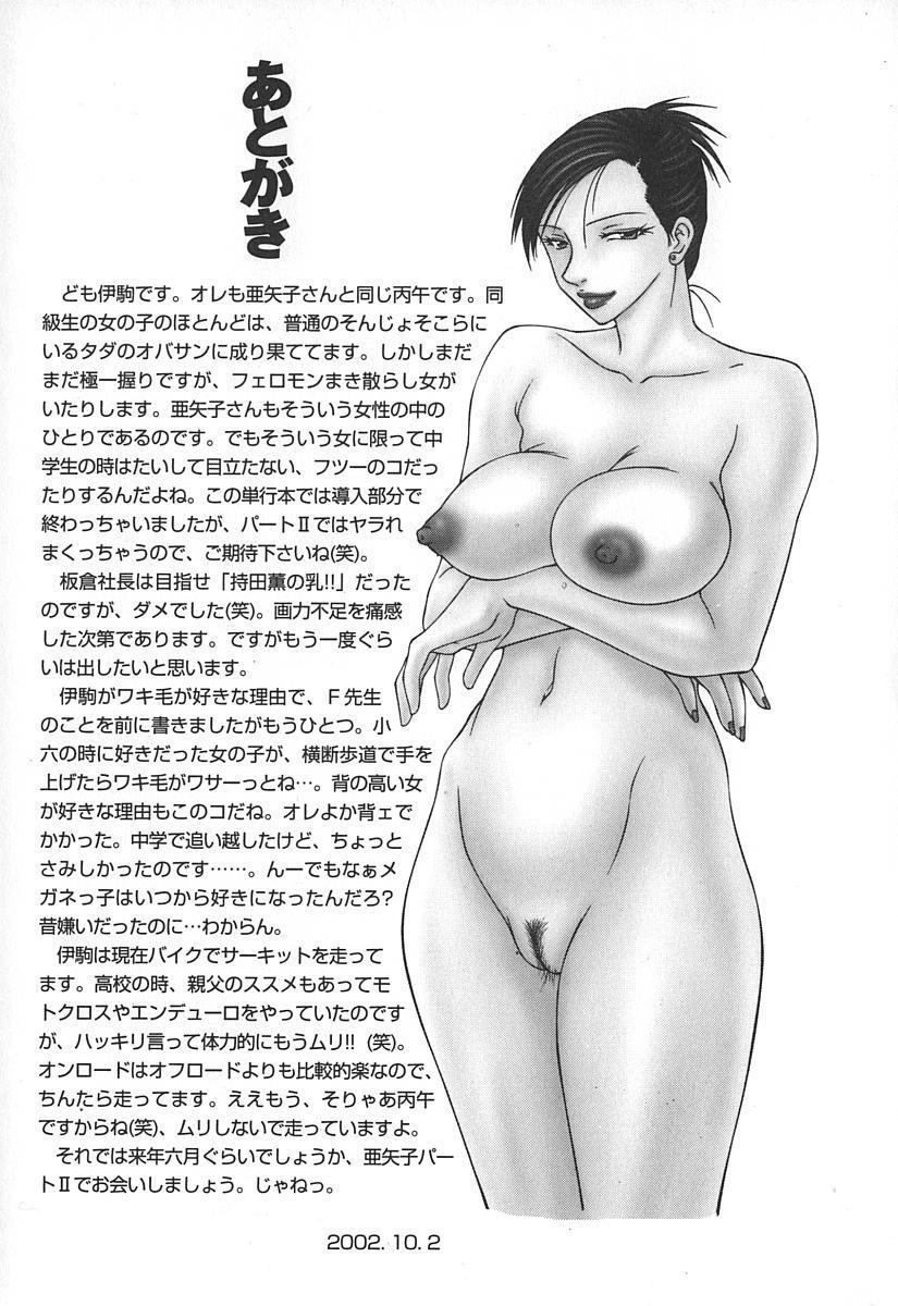 Caster Ayako 169