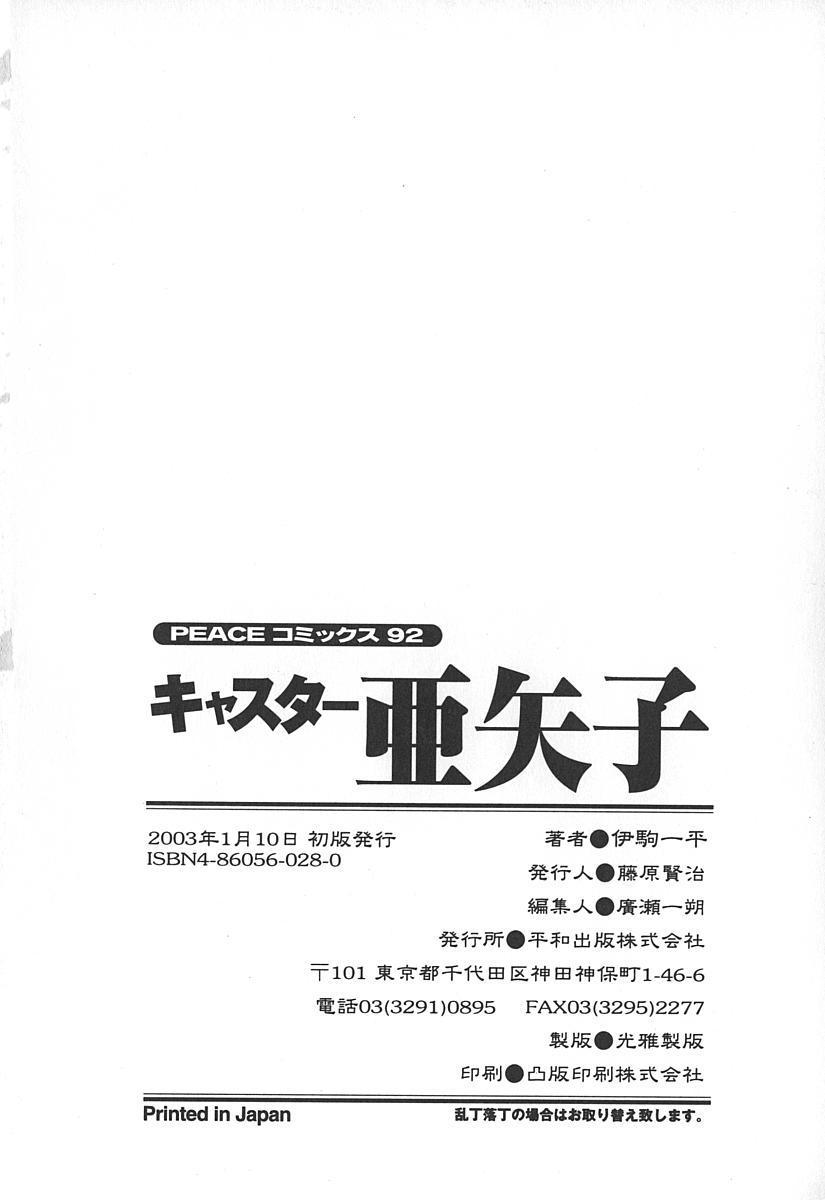 Caster Ayako 172