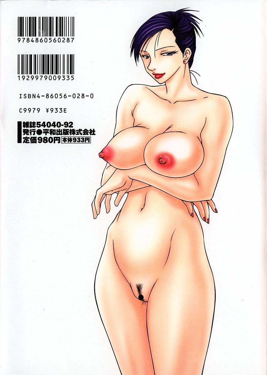Caster Ayako 1