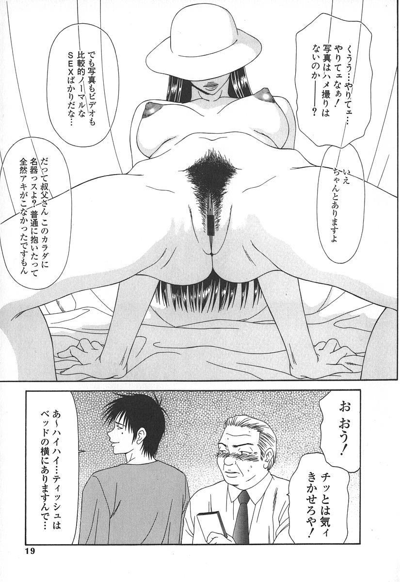 Caster Ayako 21