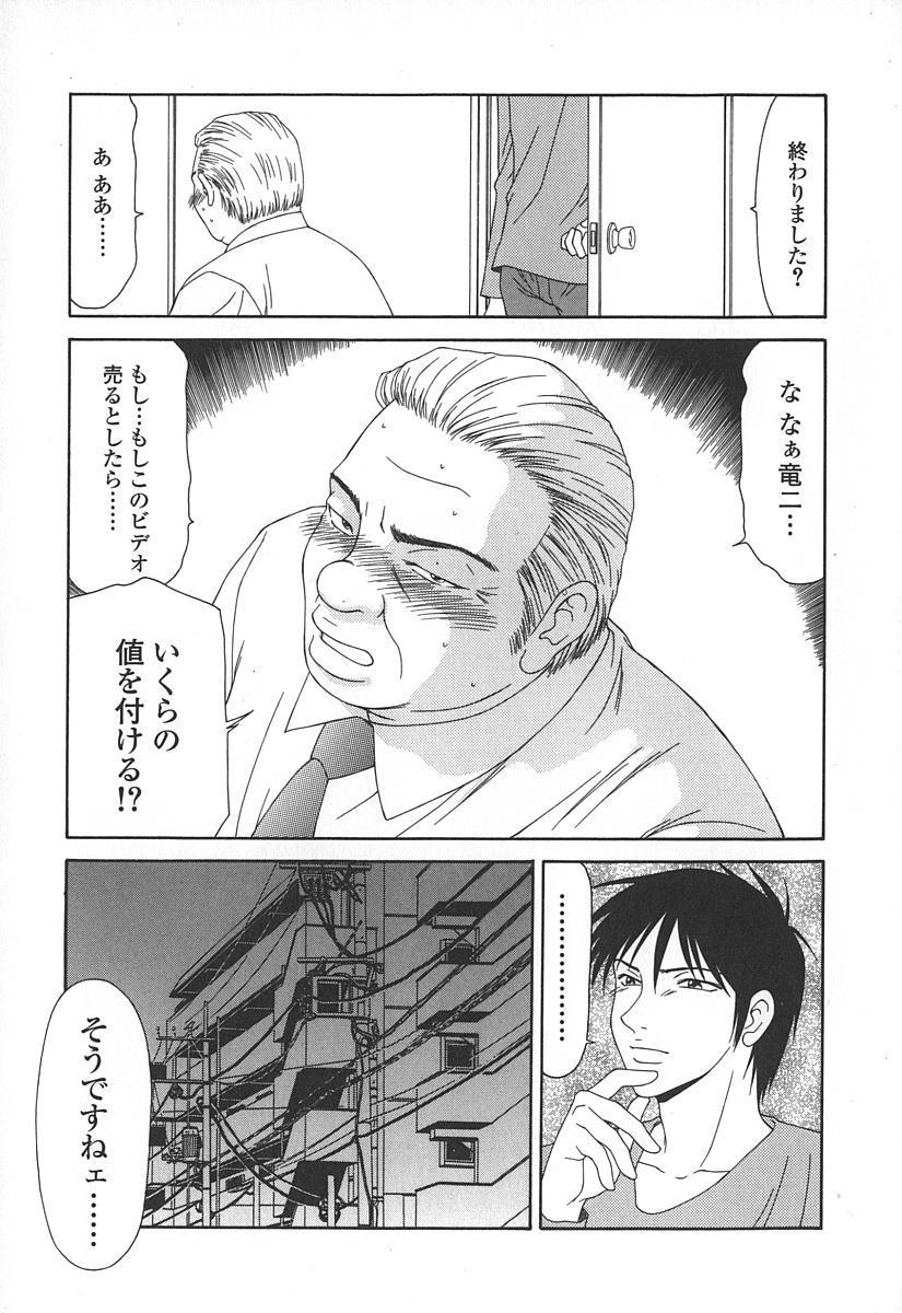 Caster Ayako 23