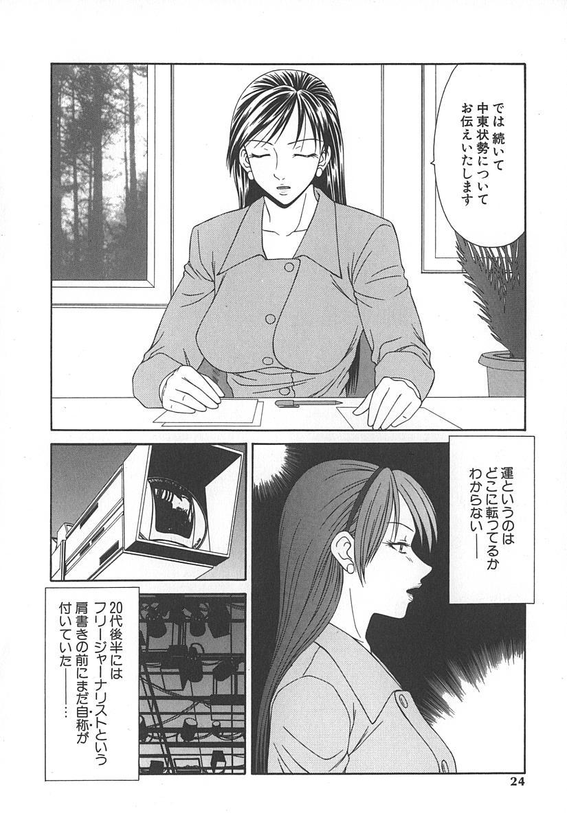 Caster Ayako 26