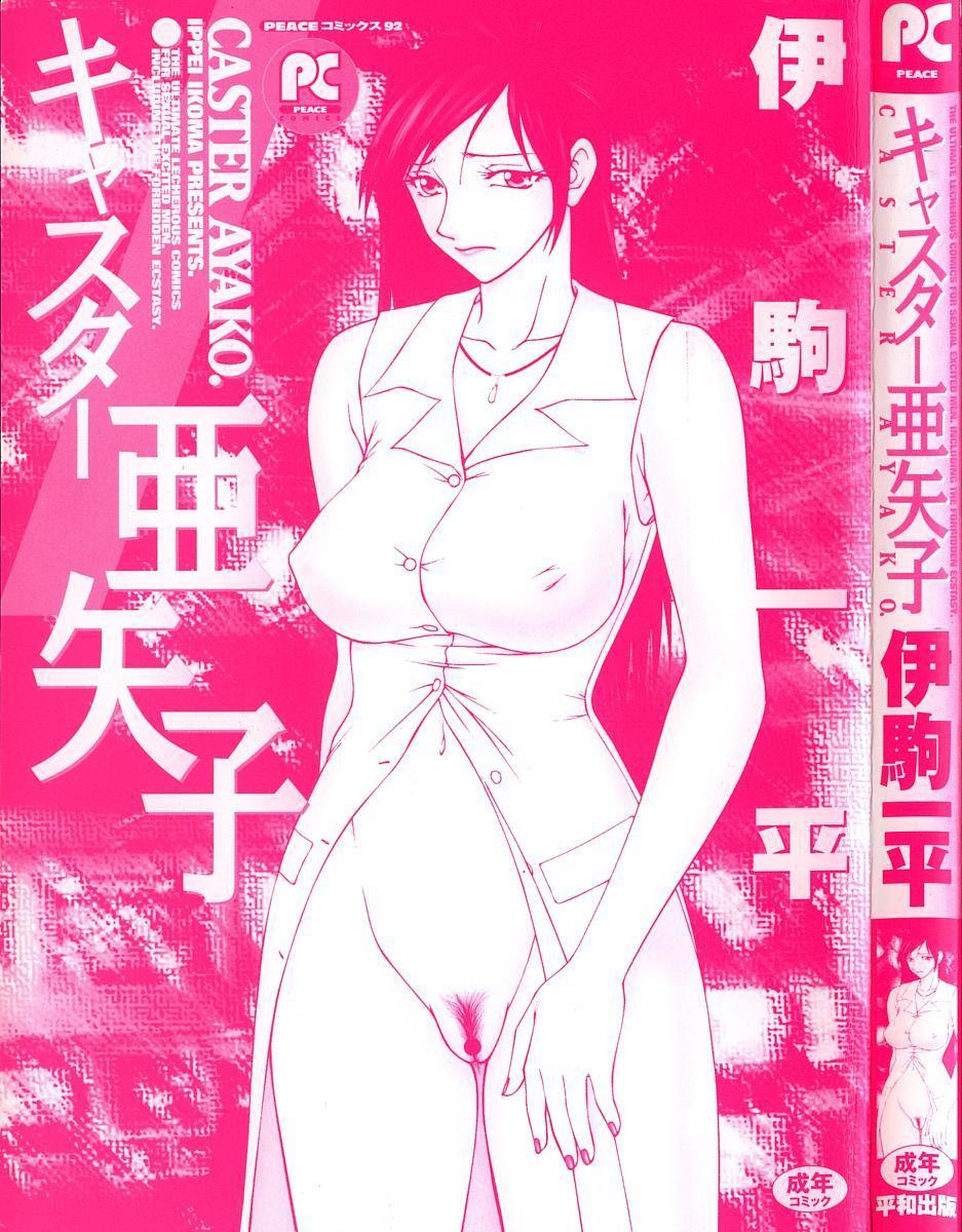 Caster Ayako 4