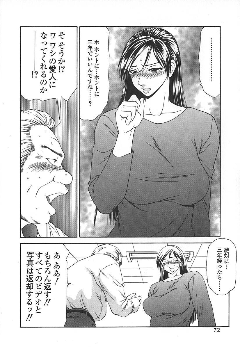 Caster Ayako 74