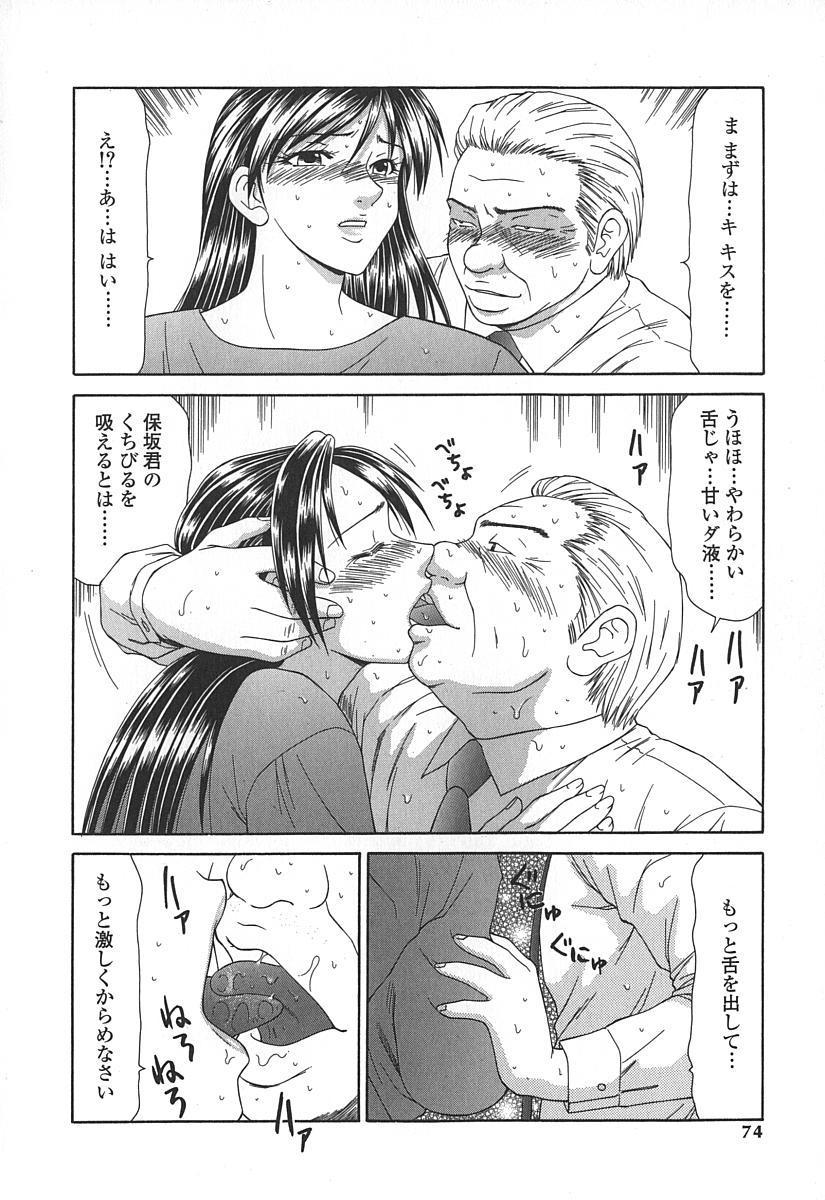 Caster Ayako 76