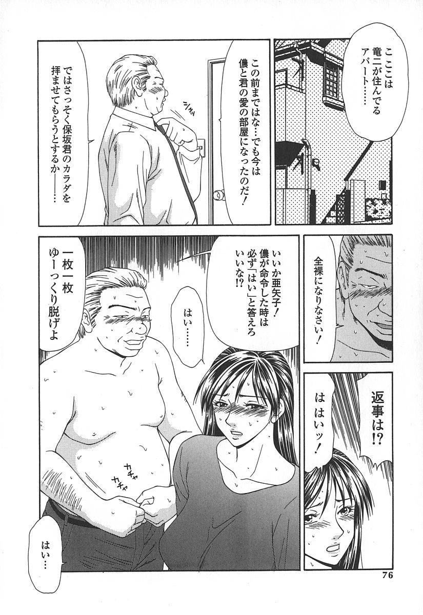 Caster Ayako 78