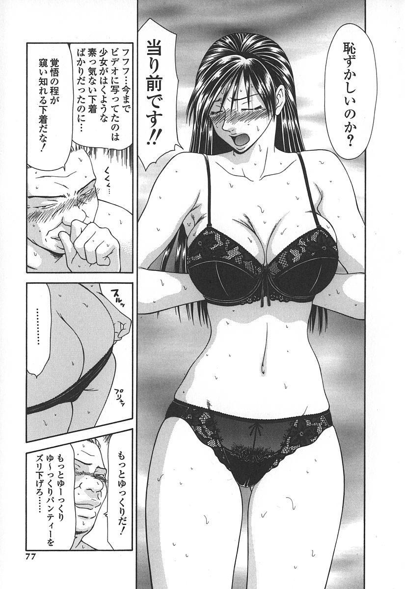 Caster Ayako 79