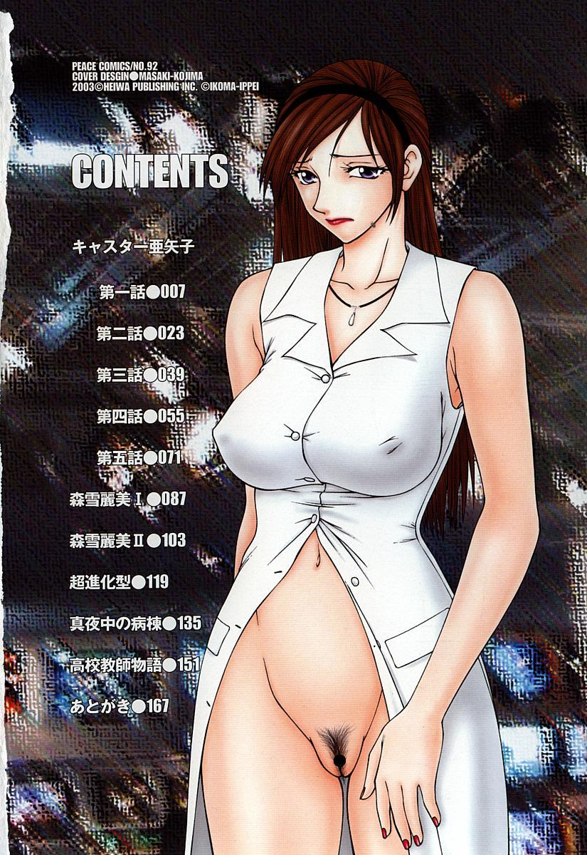 Caster Ayako 8