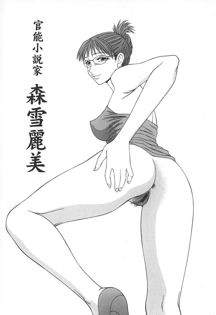 Caster Ayako 89