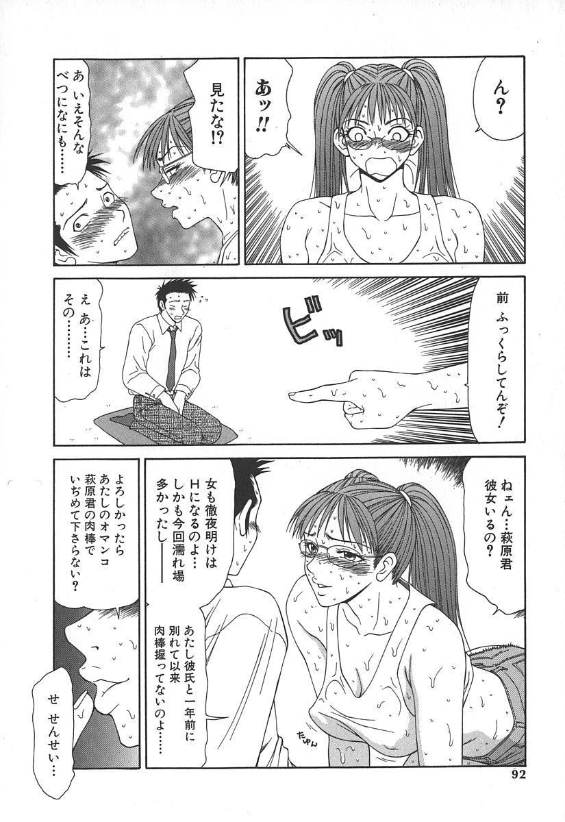 Caster Ayako 94