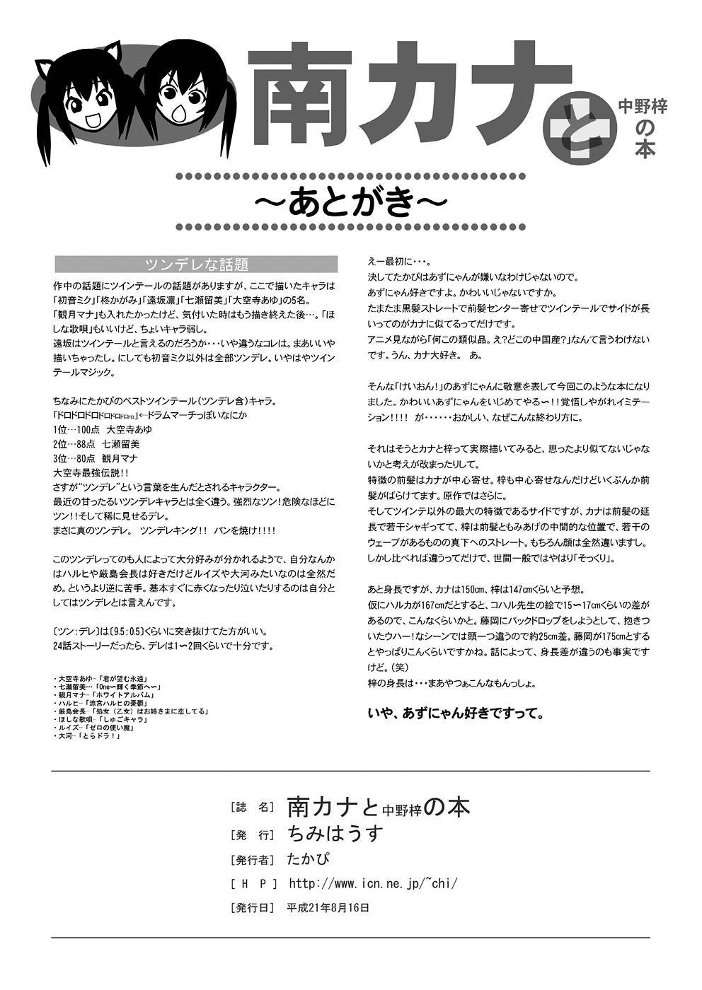 Minami Kana to Nakano Azusa no Hon 21
