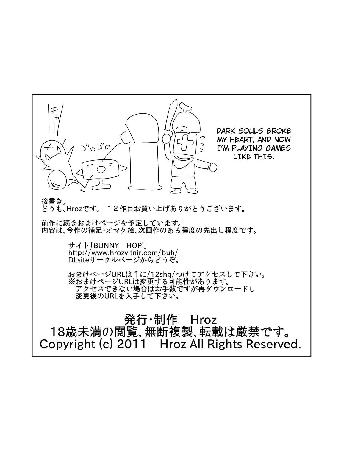 Succubus Musume no Hatsukoi. | A Young Succubus' First Love 19