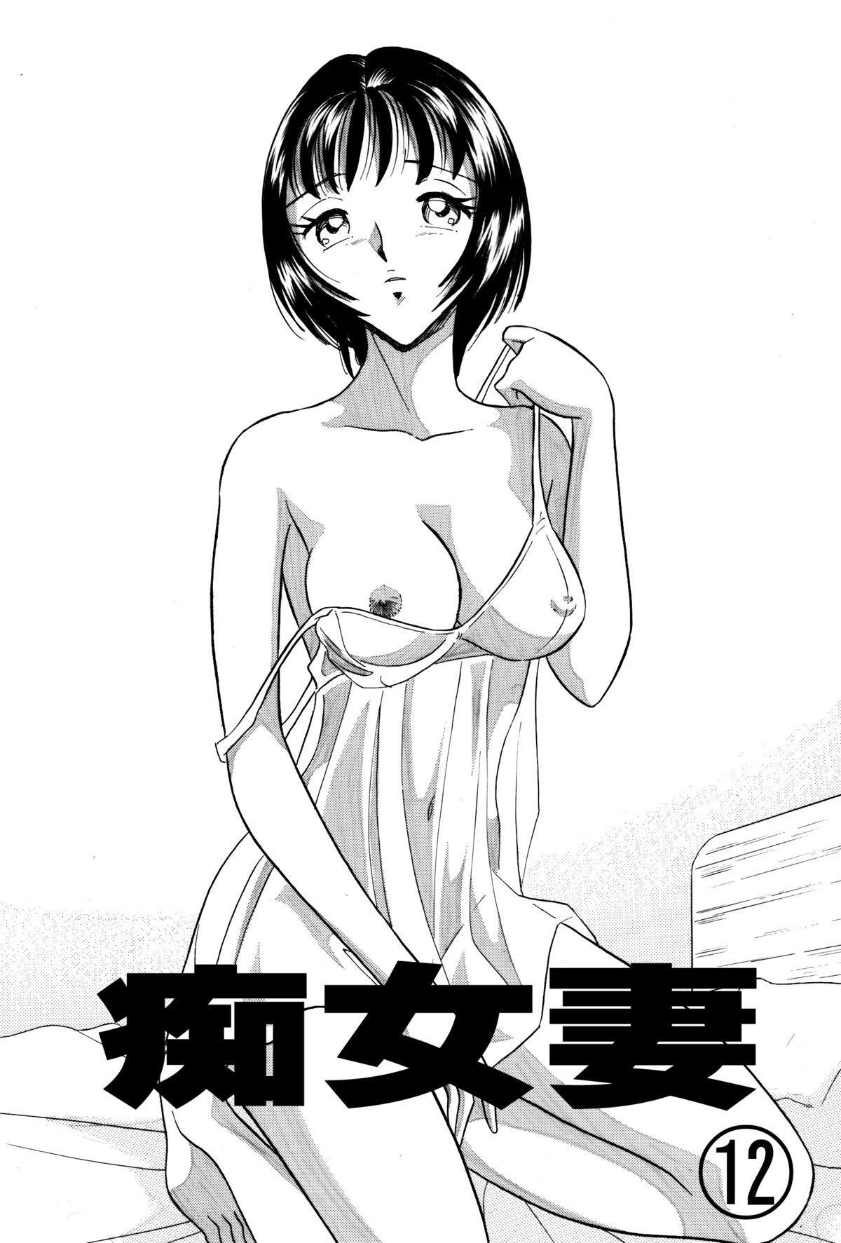 Chijo tsuma 12 0