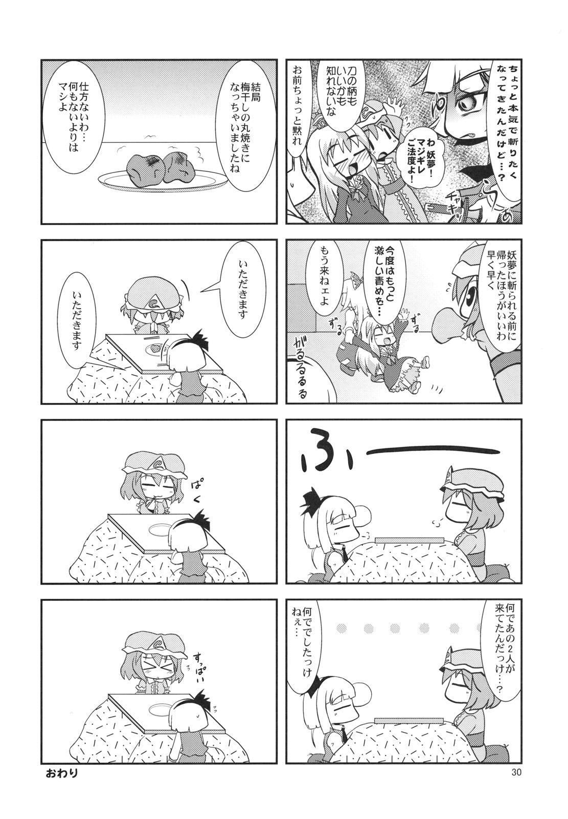 Eromisu +3 28