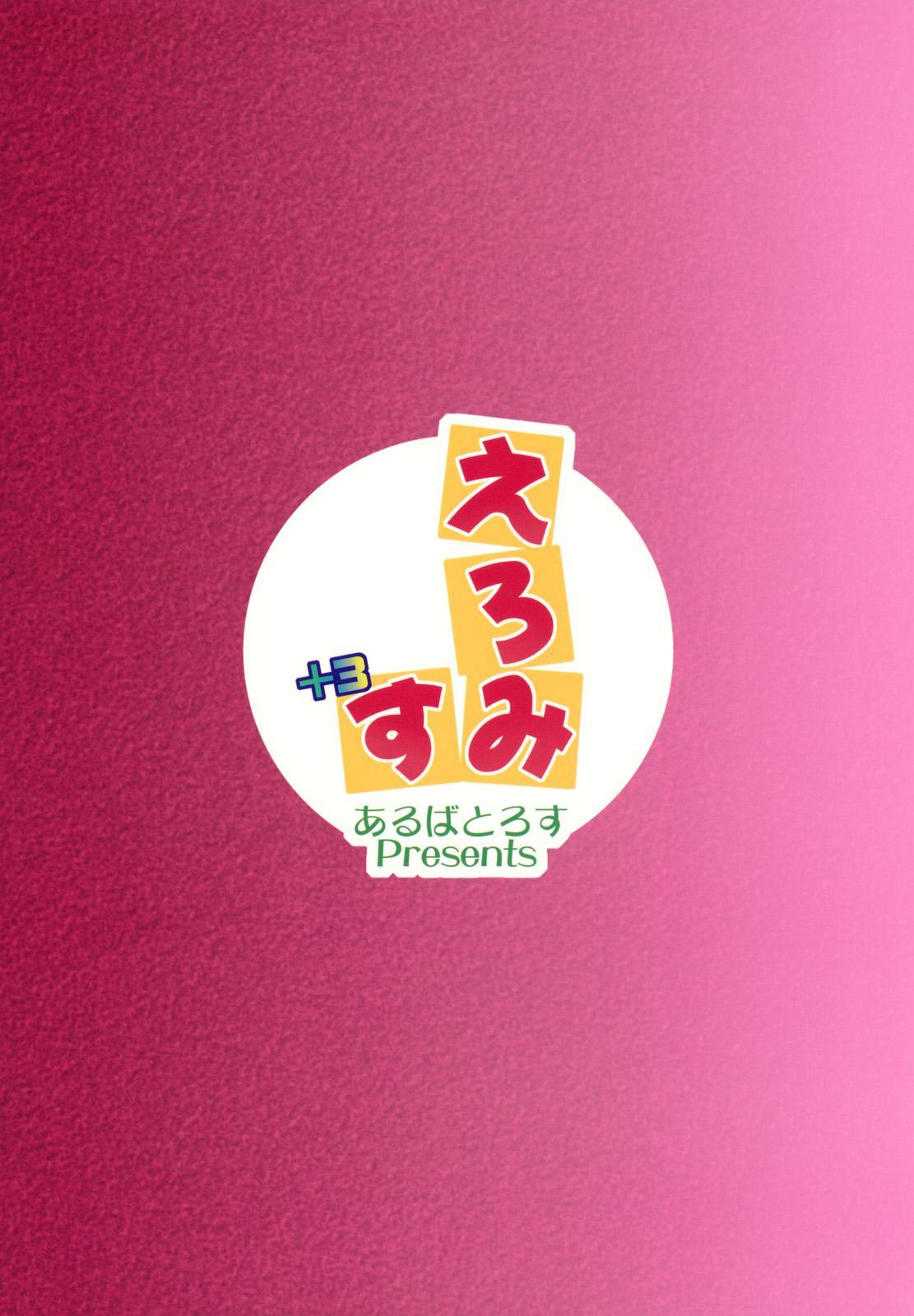 Eromisu +3 31