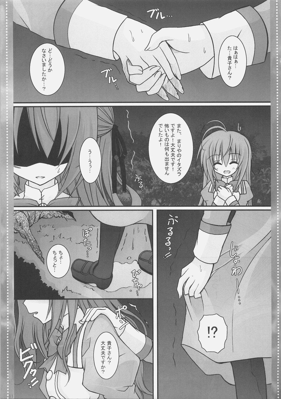 Dekiai no Suisou 9