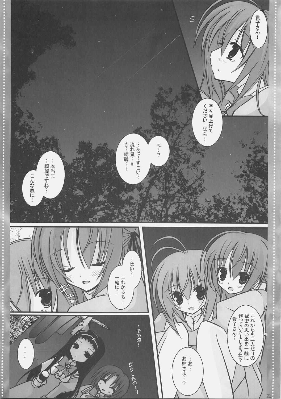Dekiai no Suisou 20