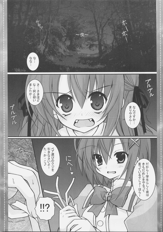 Dekiai no Suisou 5