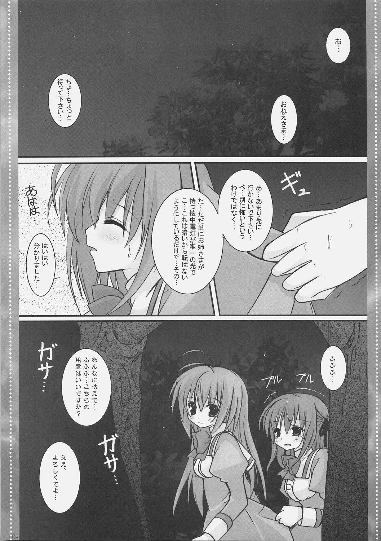 Dekiai no Suisou 7