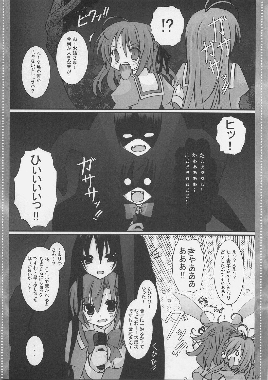 Dekiai no Suisou 8