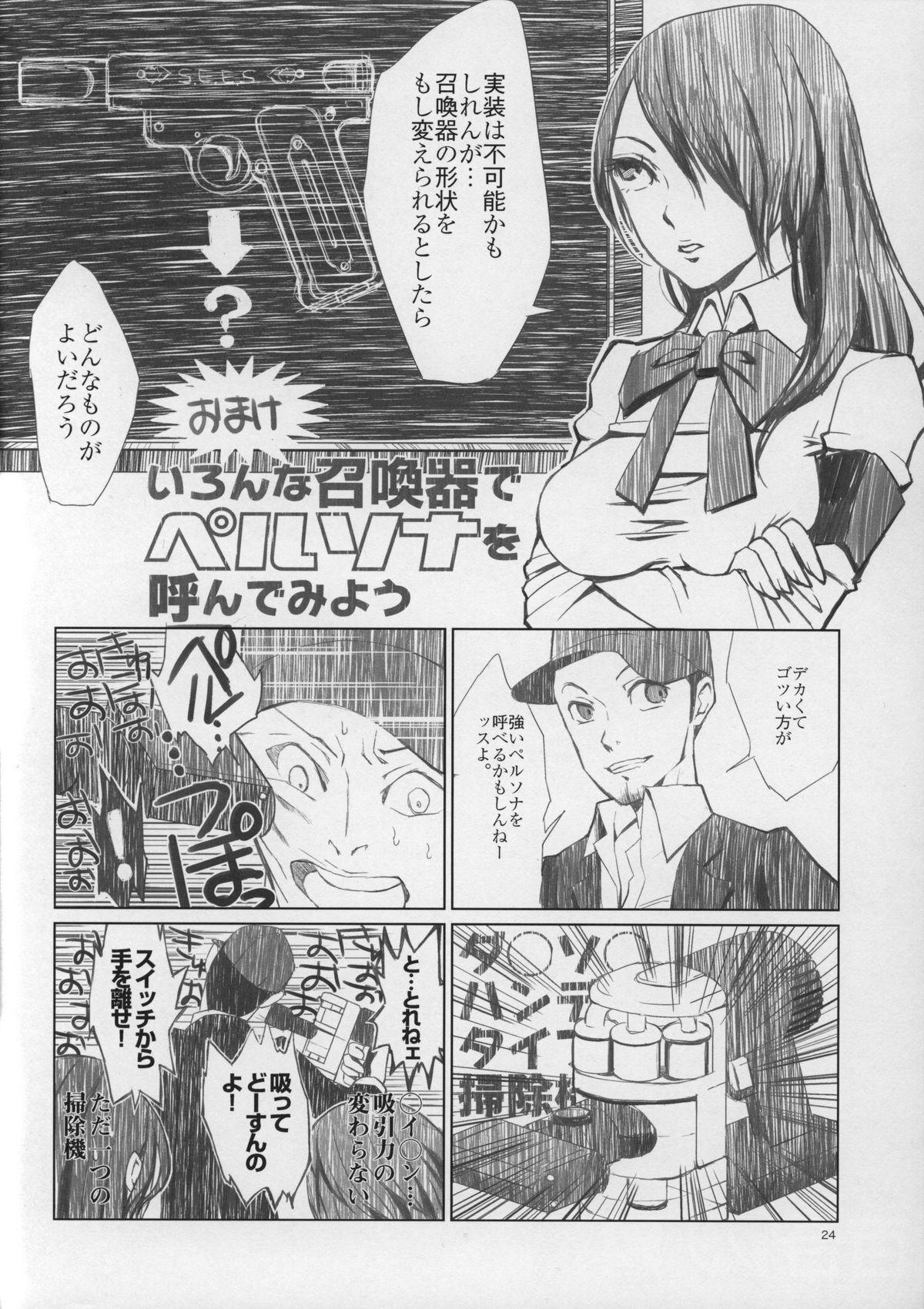 YURI SONA 2 Yoru no Joou - Midnight Queen 22