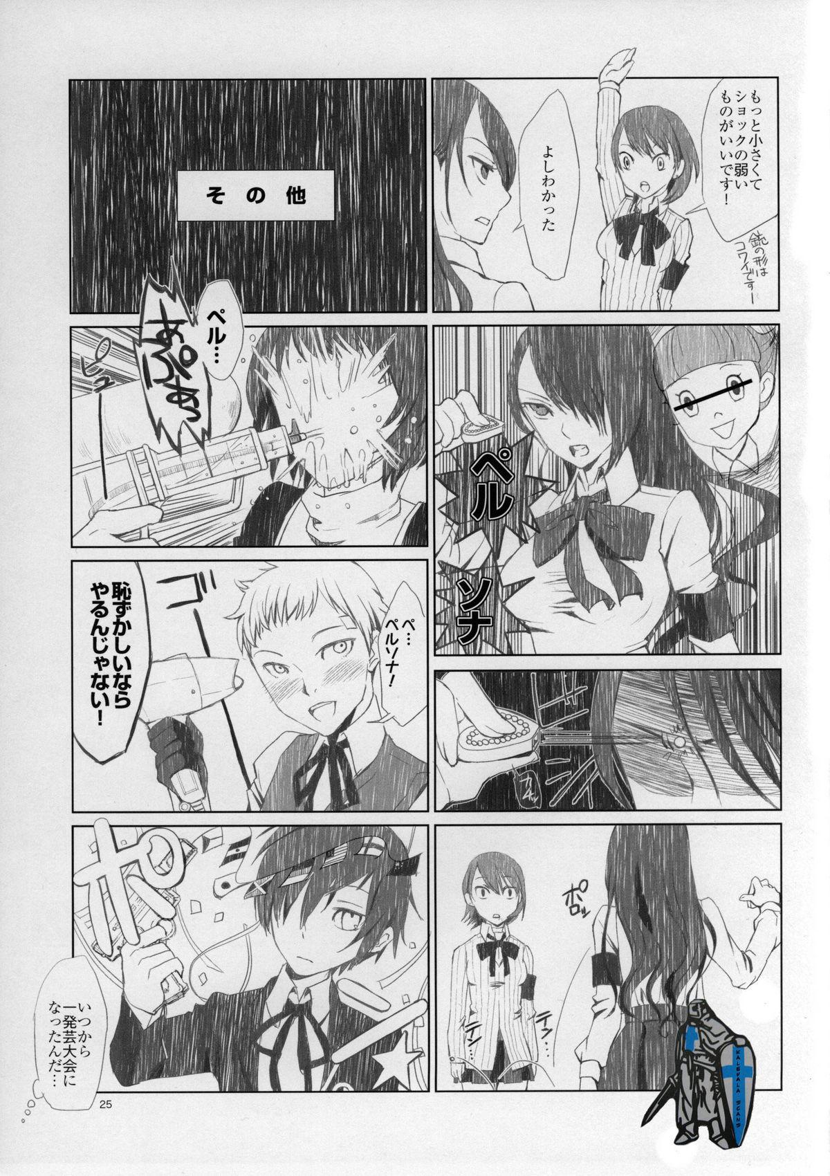 YURI SONA 2 Yoru no Joou - Midnight Queen 23
