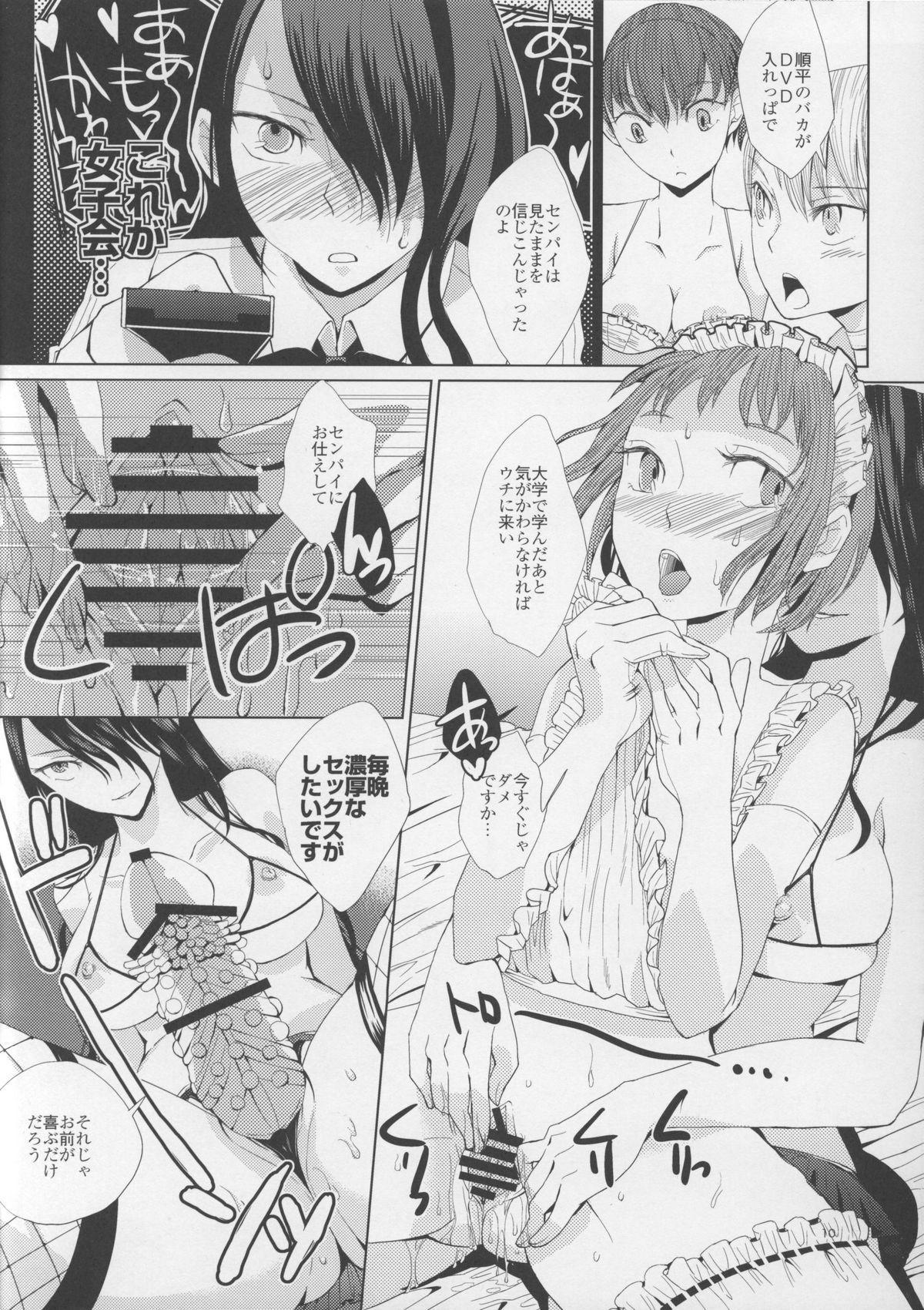 YURI SONA 2 Yoru no Joou - Midnight Queen 8
