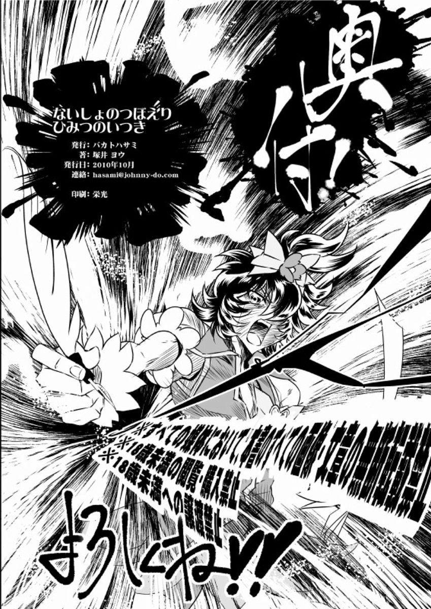 Naisho no Tsuboeri Himitsu no Itsuki 30