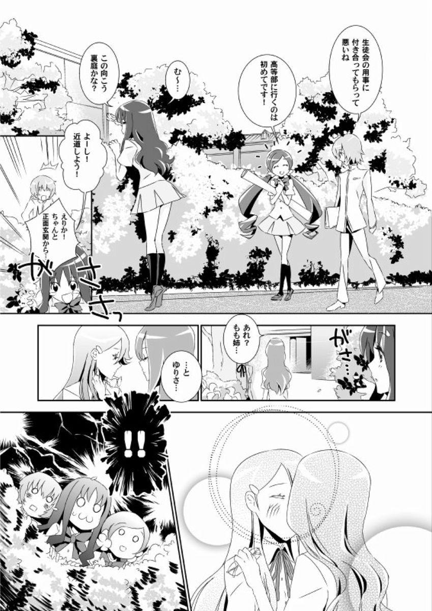 Naisho no Tsuboeri Himitsu no Itsuki 3