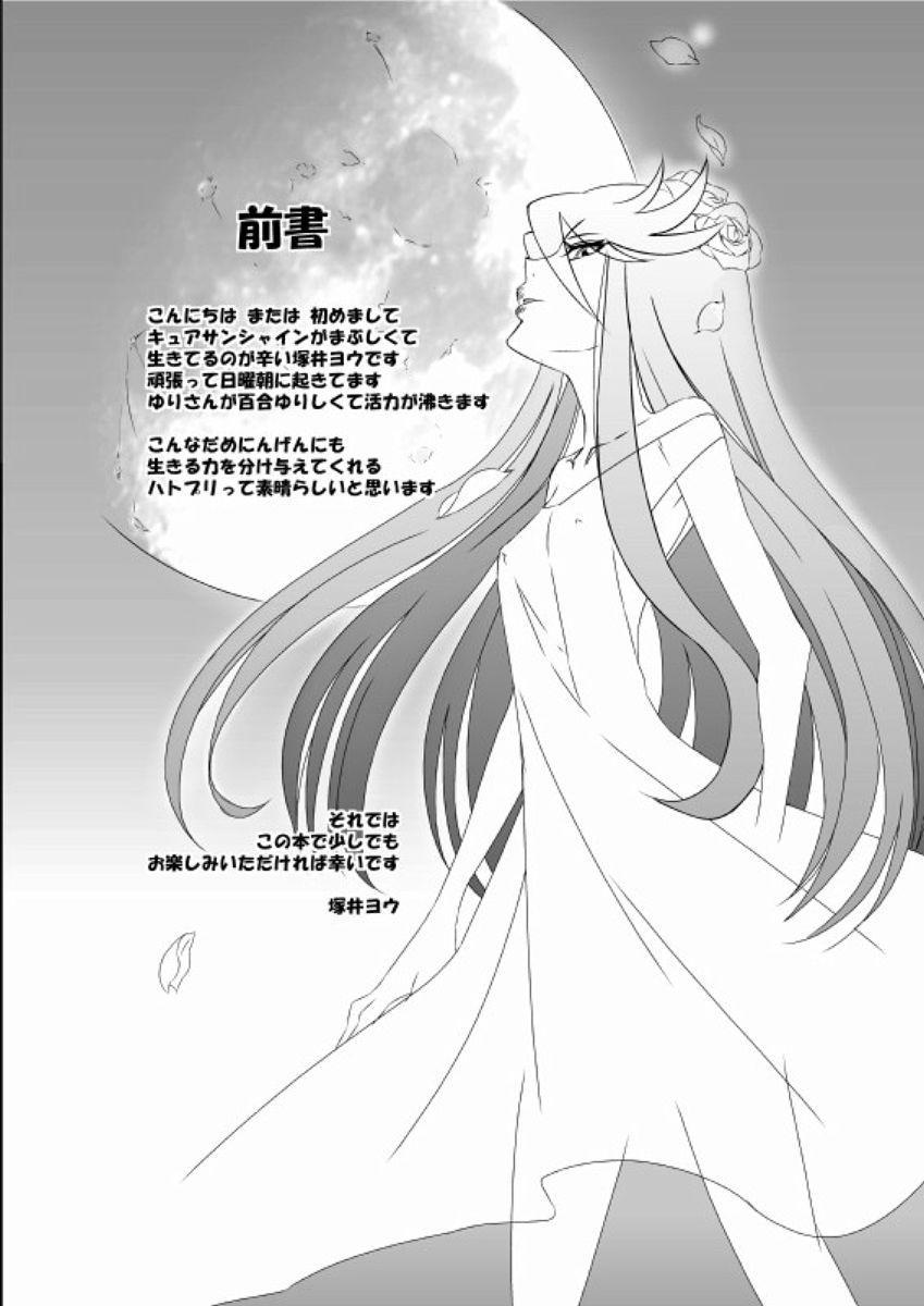 Naisho no Tsuboeri Himitsu no Itsuki 4