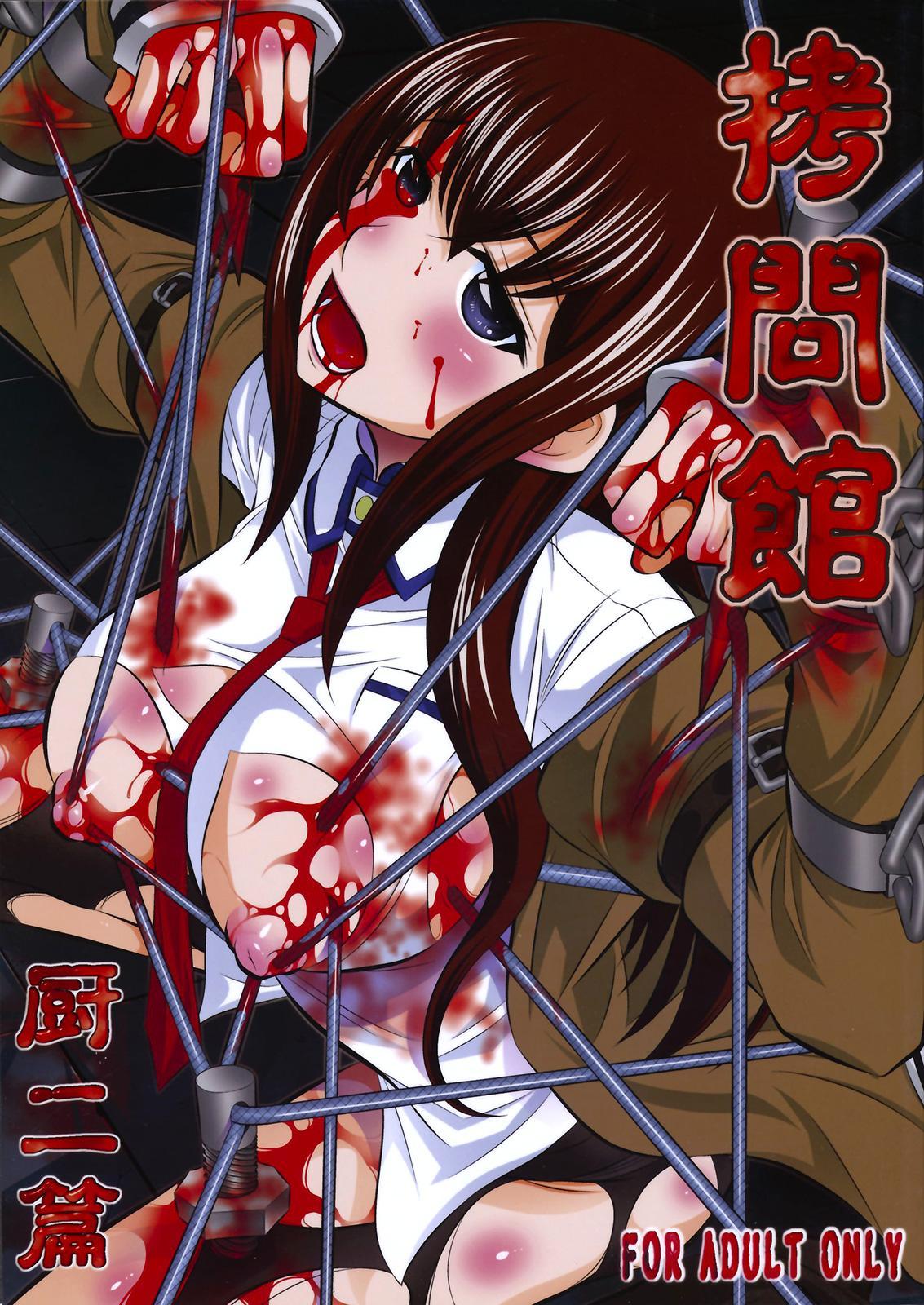 Goumon-kan Chuuni hen | Torture Dungeon 0