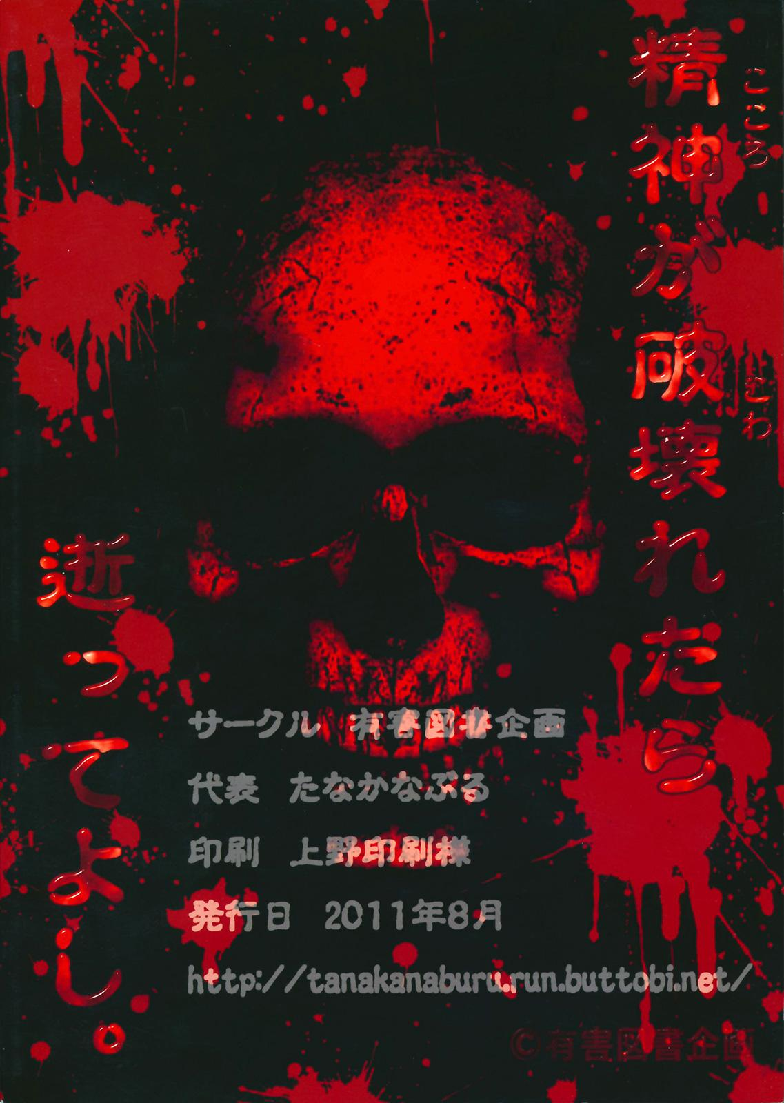 Goumon-kan Chuuni hen | Torture Dungeon 1