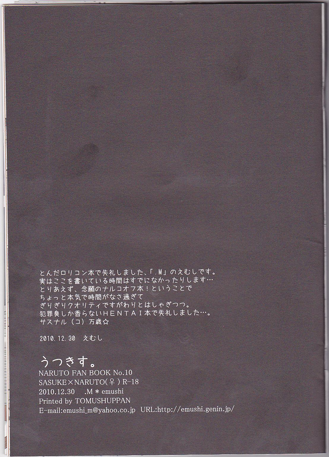 Usotsuki Tsuyogari Kirai... Suki 19