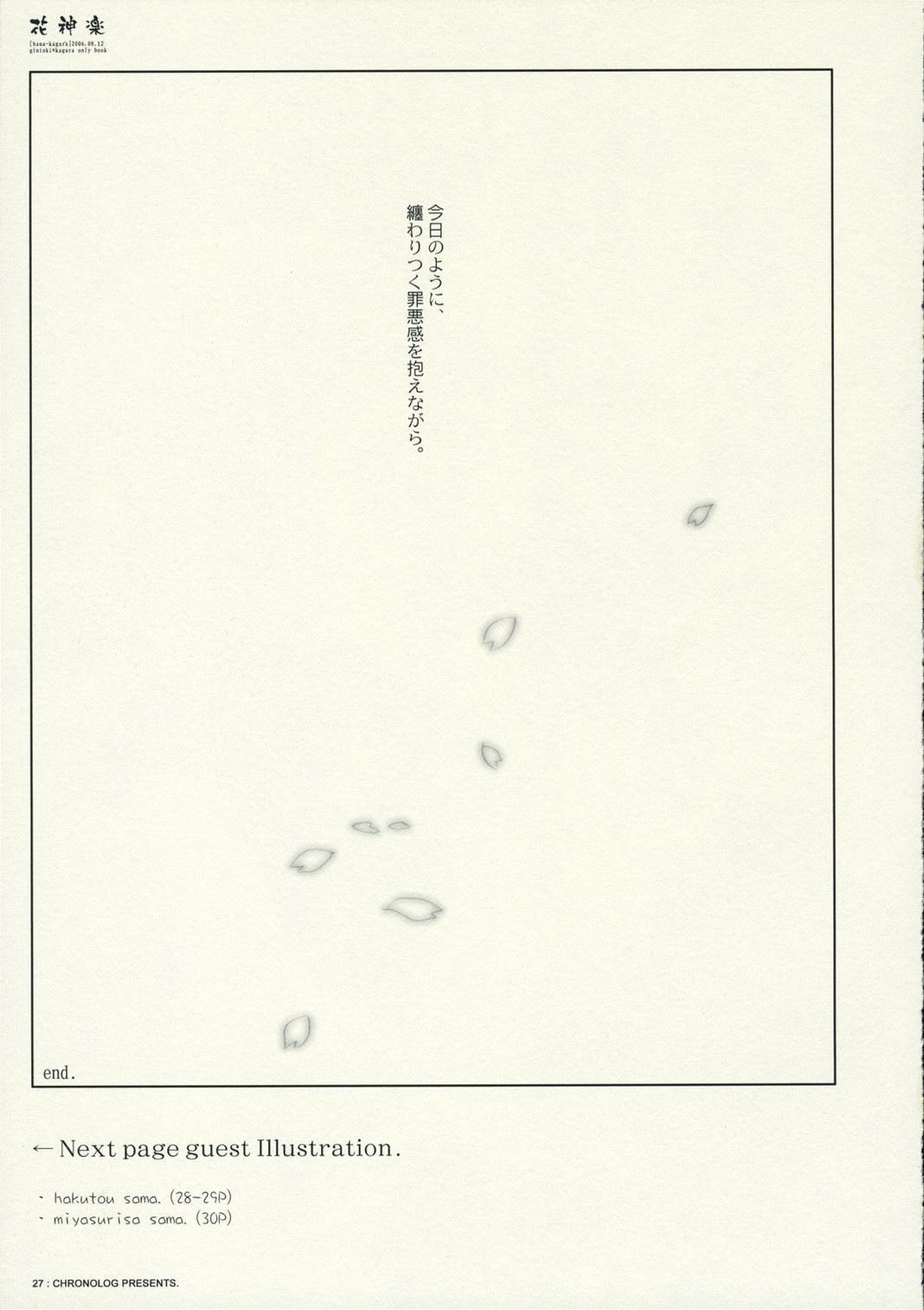 Hana Kagura 26
