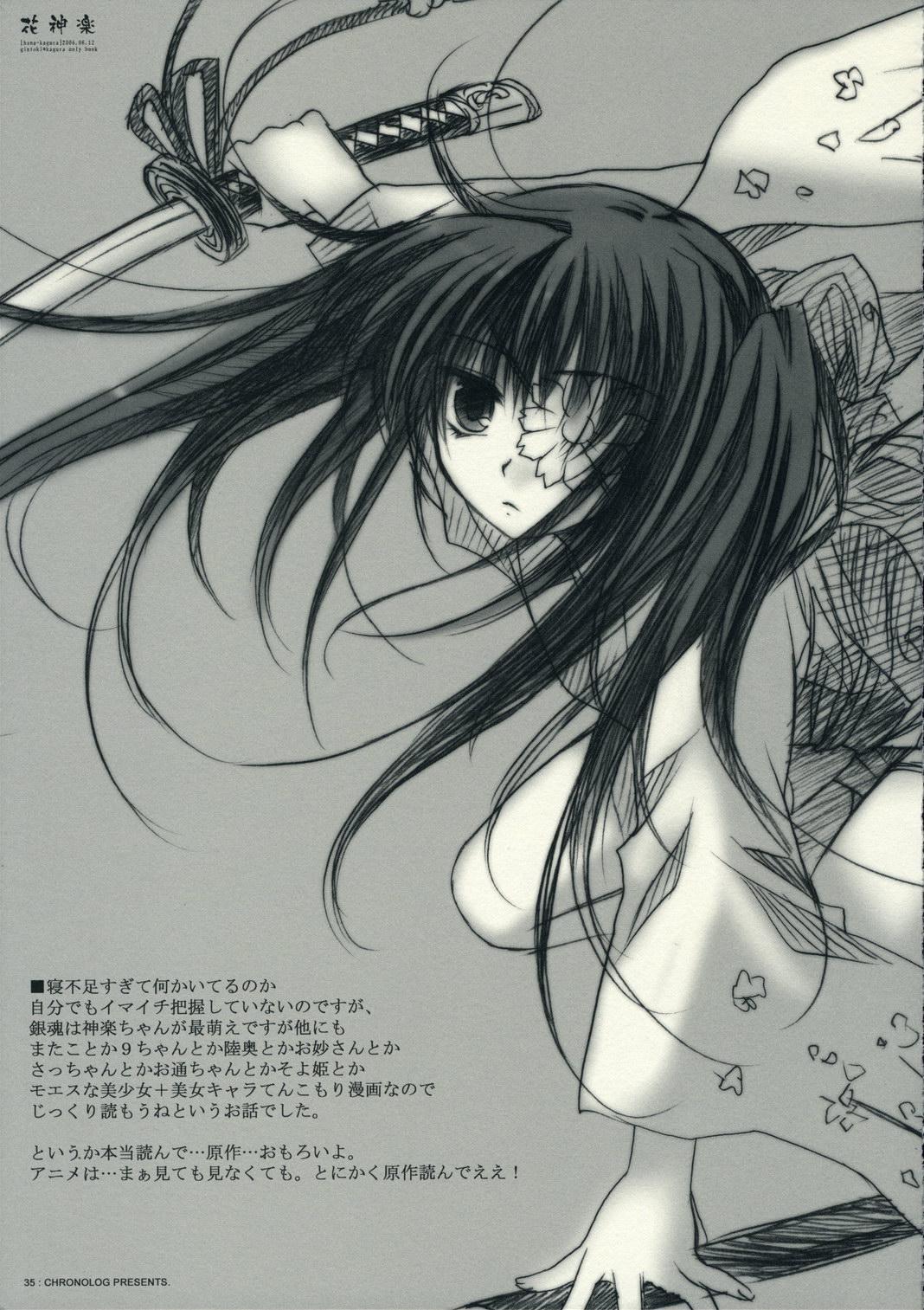 Hana Kagura 34