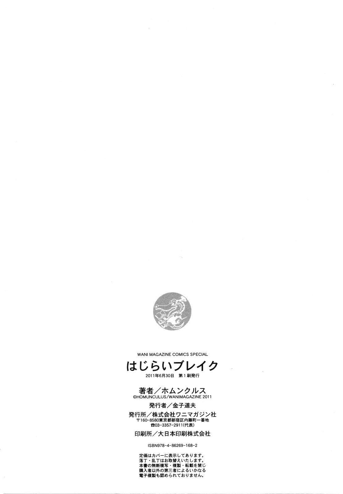 Hajirai Break 211